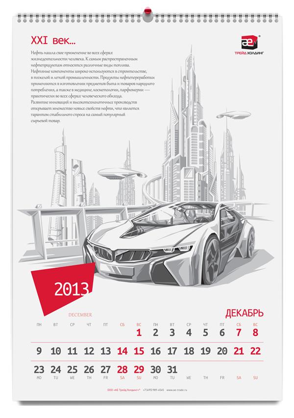flurrycat-ae-calendar-03