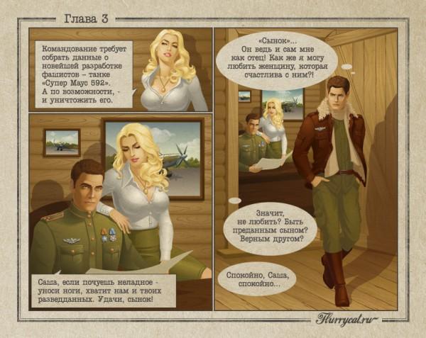 flurrycat-airstorm-comics-03